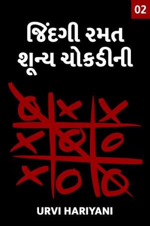 Jindagi... Ramat shuny chokdini - 2 by Urvi Hariyani in Gujarati