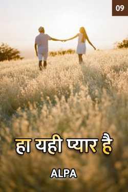 Ha yahi pyar hai - 9 - Last Part by Alpa in Hindi