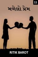 Ritik barot દ્વારા મળેલો પ્રેમ - 11 ગુજરાતીમાં