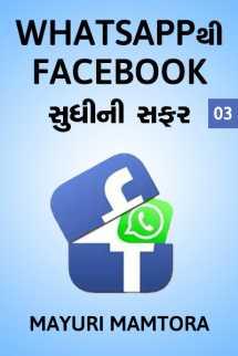 Mayuri Mamtora દ્વારા Whatsapp થી facebook સુધીની સફર - 3 ગુજરાતીમાં