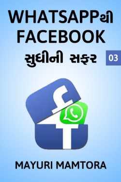Whatsapp thi Facebook sudhini safar - 3 by Mayuri Mamtora in Gujarati