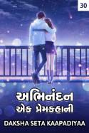 Daksha Seta Kaapadiyaa દ્વારા અભિનંદન: એક પ્રેમકહાની - 30 ગુજરાતીમાં
