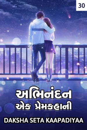 abhinandan : ek premkahani - 30 by Daksha Seta Kaapadiyaa in Gujarati