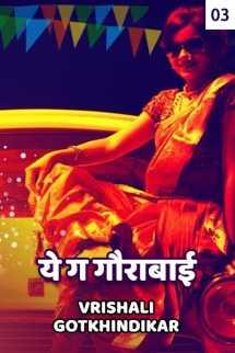 Ye g gourabaai - 3 by Vrishali Gotkhindikar in Marathi