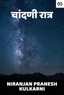 चांदणी रात्र - ५ मराठीत Niranjan Pranesh Kulkarni