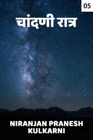 chandani ratra - 5 by Niranjan Pranesh Kulkarni in Marathi