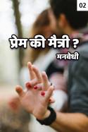 Love or friendship - 2 by मनवेधी in Marathi