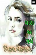 pinkal macwan દ્વારા યારા અ ગર્લ - 7 ગુજરાતીમાં
