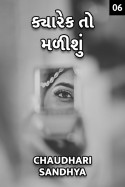 Kyarek to madishu - 6 by Chaudhari sandhya in Gujarati