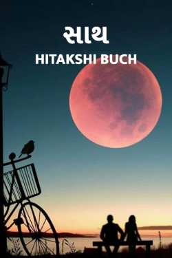 Sath by Hitakshi Buch in Gujarati