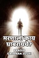 Marnala kaay ghabrayche ? by Pradip gajanan joshi in Marathi