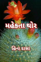 મહેકતા થોર..  by HINA in Gujarati