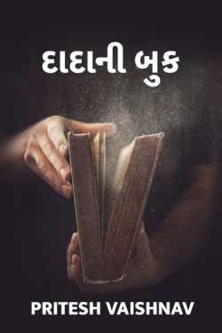 Dadani book - 1 by Pritesh Vaishnav in Gujarati