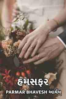 Parmar Bhavesh આર્યમ્ દ્વારા Humsafar ગુજરાતીમાં