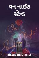 One Night Stand by jigar bundela in Gujarati