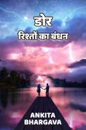 Ankita Bhargava द्वारा लिखित  डोर – रिश्तों का बंधन - 1 बुक Hindi में प्रकाशित