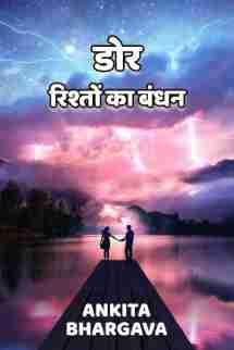डोर – रिश्तों का बंधन by Ankita Bhargava in Hindi