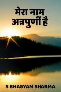 Mera naam annpurni hai by S Bhagyam Sharma in Hindi