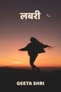 लबरी बुक Geeta Shri द्वारा प्रकाशित हिंदी में