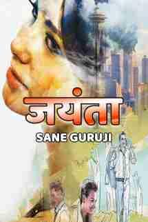 जयंता by Sane Guruji in Marathi