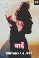 यादें - 2 बुक प्रियंका गुप्ता द्वारा प्रकाशित हिंदी में