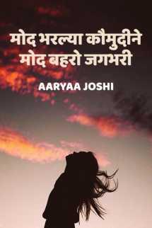Mod bharalya koumudine mod bahro jagbhari by Aaryaa Joshi in Marathi