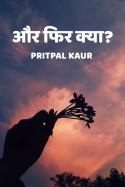 Aur fir kya? by Pritpal Kaur in Hindi
