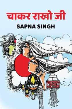 Chakar rakho ji by Sapna Singh in Hindi