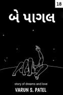Be pagal - 18 by Varun S. Patel in Gujarati