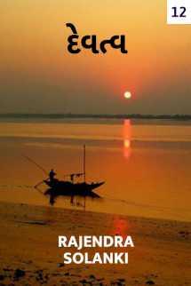 Rajendra Solanki દ્વારા દેવત્વ - 12 ગુજરાતીમાં