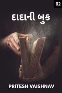 Dadani book - 2 by Pritesh Vaishnav in Gujarati