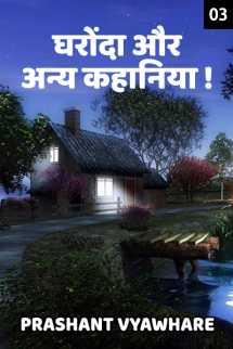 घरोंदा और अन्य कहानिया - बुढ़िया बुक Prashant Vyawhare द्वारा प्रकाशित हिंदी में