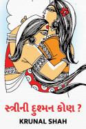 KRUNAL SHAH દ્વારા સ્ત્રીની દુશ્મન... કોણ ? ગુજરાતીમાં