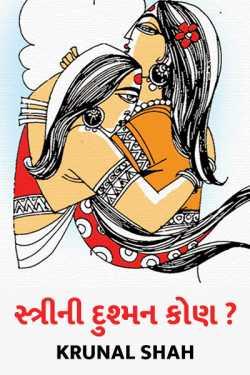 Streeni Dushman Koun ? by KRUNAL SHAH in Gujarati