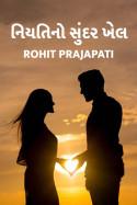 Rohit Prajapati દ્વારા નિયતિનોસુંદરખેલ... ગુજરાતીમાં