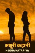 अधूरी कहानी - 1 बुक Heena katariya द्वारा प्रकाशित हिंदी में