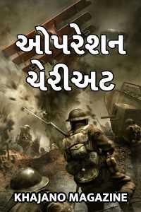 Greatest-commando-mission-operation-chariot-1
