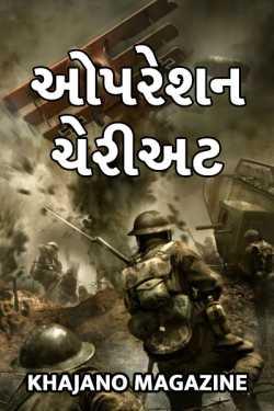 Greatest-commando-mission-operation-chariot-1 by Khajano Magazine in Gujarati
