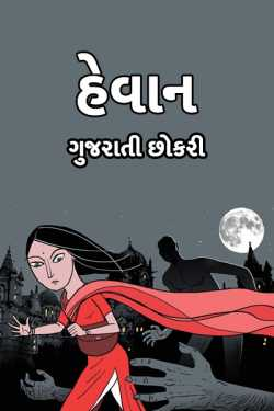 Hewan by ગુજરાતી છોકરી iD... in Gujarati