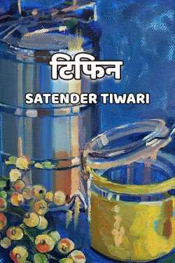 Tiffin by Satender_tiwari_brokenwords in Hindi