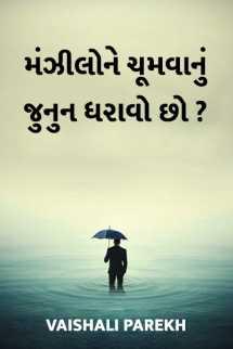 Vaishali Parekh દ્વારા મંઝીલોને ચૂમવાનું જુનુન ધરાવો છો ? ગુજરાતીમાં