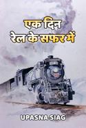 एक दिन रेल के सफर में बुक Upasna Siag द्वारा प्रकाशित हिंदी में