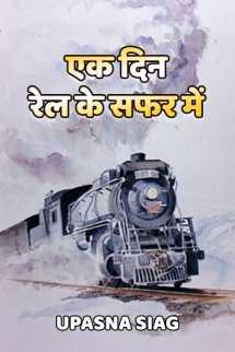 Aek din rail ke safar me by Upasna Siag in Hindi