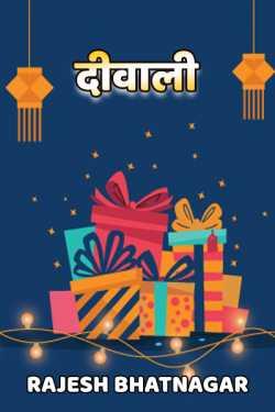 Diwali by Rajesh Bhatnagar in Hindi