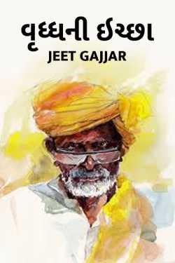 Vruddh ni icchha by Jeet Gajjar in Gujarati