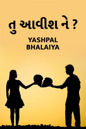 Tu aavish ne - 1 by Yashpal Bhalaiya in Gujarati