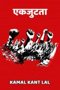 एकजुटता बुक KAMAL KANT LAL द्वारा प्रकाशित हिंदी में