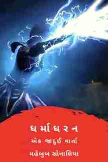 Author Mahebub Sonaliya દ્વારા Dharmadharan ગુજરાતીમાં