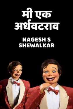 Me aek ardhvatraav By Nagesh S Shewalkar in Marathi