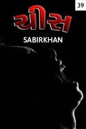 ચીસ - 39 बुक SABIRKHAN द्वारा प्रकाशित हिंदी में